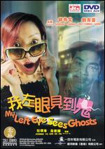 cover: My Left Eye Sees Ghosts