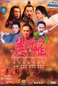 cover: Hero (Jet Li) - import