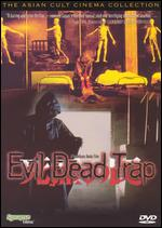 cover: Evil Dead Trap (Shiryo No Wana)