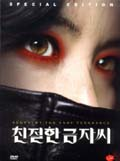 cover: Sympathy for Lady Vengeance (import)