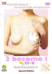 cover: 2 Become 1 (Tinsang Yatdui)
