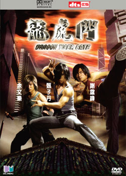 cover: Dragon Tiger Gate (Lung Fu Mun)